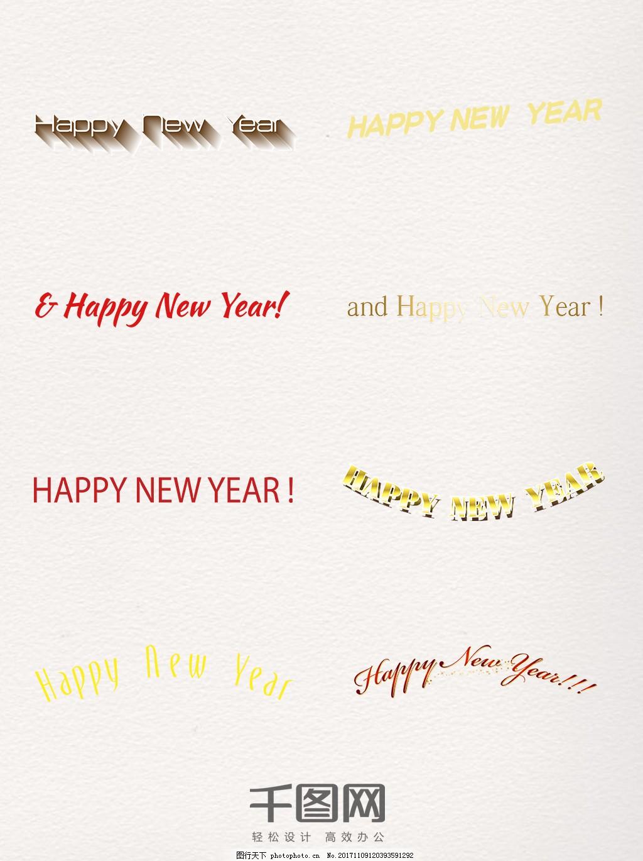 创意新年快乐花式英文 创意字体 英语 花式英语 彩色 新年快乐艺术字图片