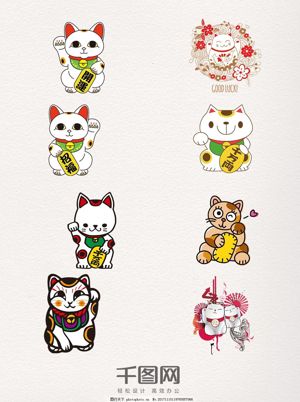恭喜发财招财猫元素 卡通 可爱 彩色
