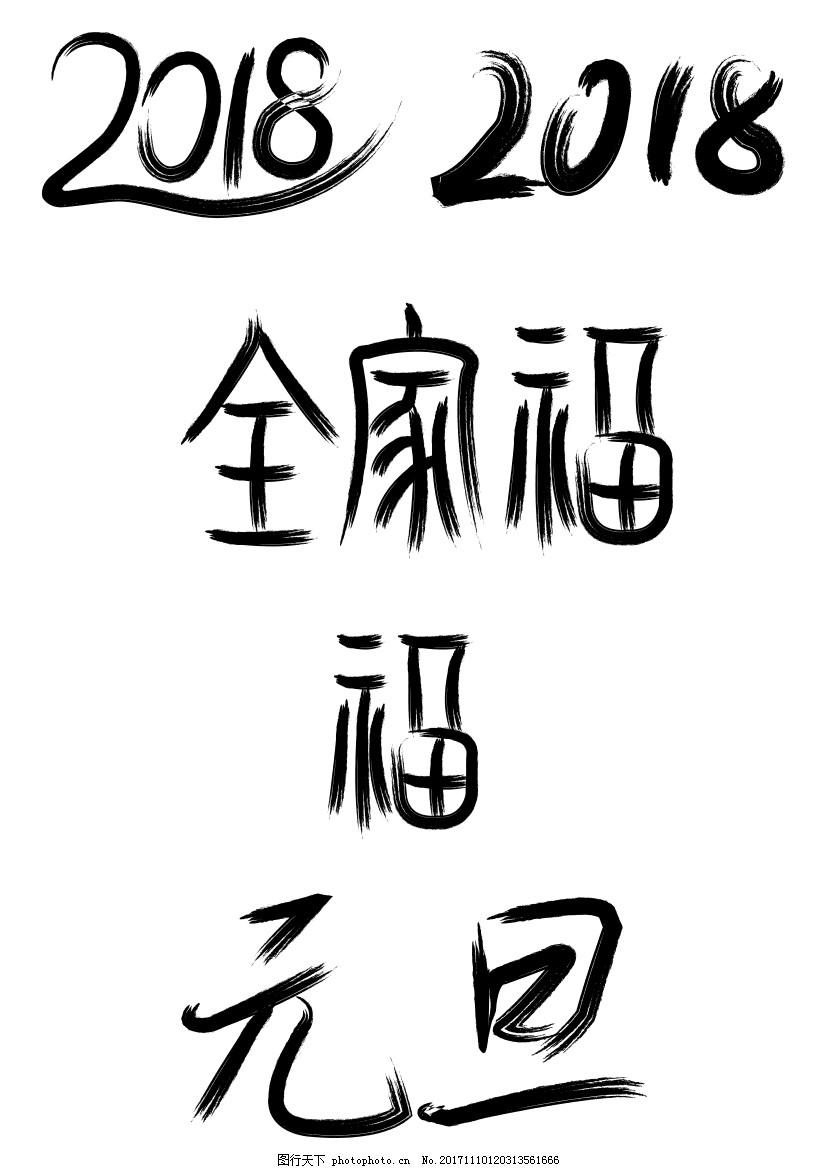 2018全家福素材 2018 全家福 手写字体 元旦手写 艺术字 毛笔字