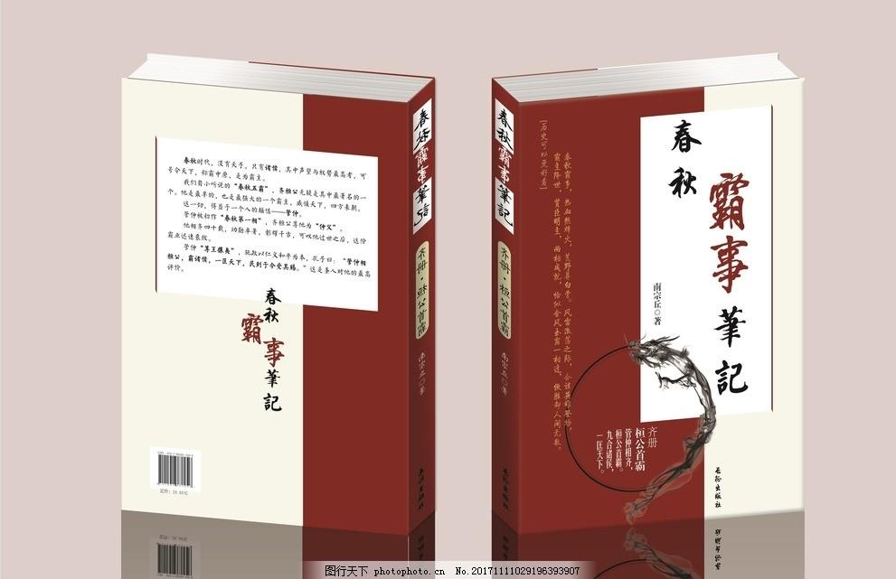 春秋霸事笔记封面设计立体效果图 装帧设计 书籍立体效果 书籍装帧