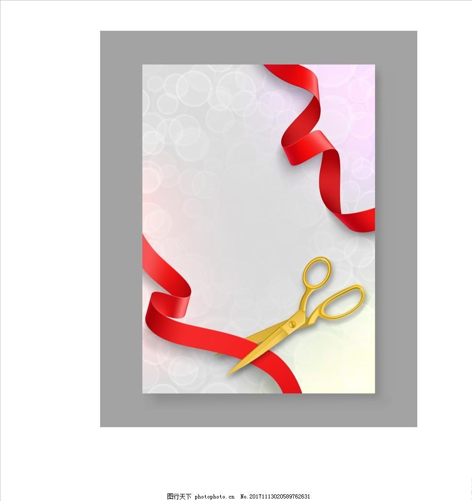 装饰品 网页设计 网站元素 包装设计 矢量 红色 矢量丝带横幅 蝴蝶结