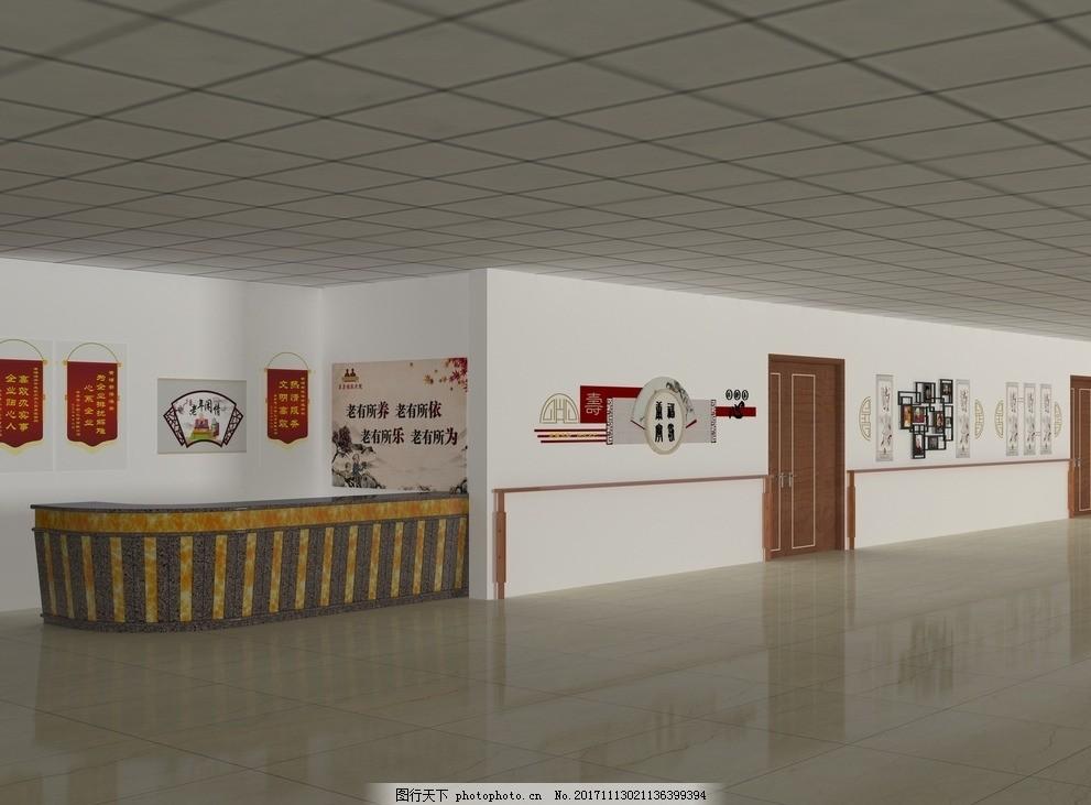 敬老院墙面设计 文化墙 室内设计 福利院