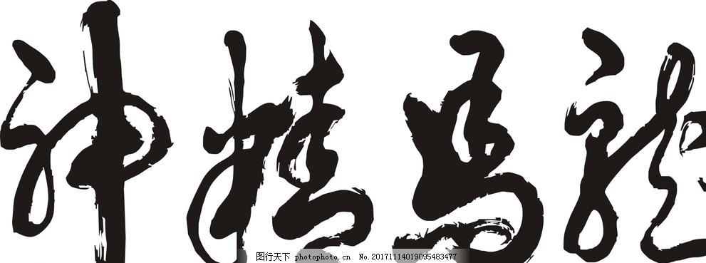 龙马精神 成语 龙的成语 书法 艺术字 图案图片