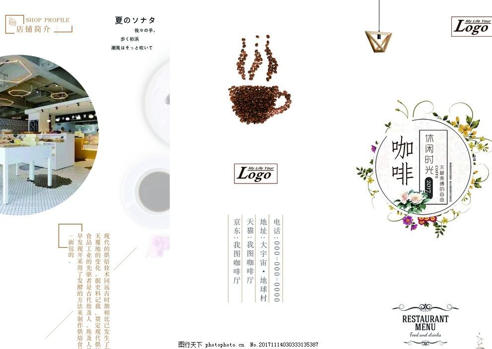 咖啡店宣传单活动海报dm三折页
