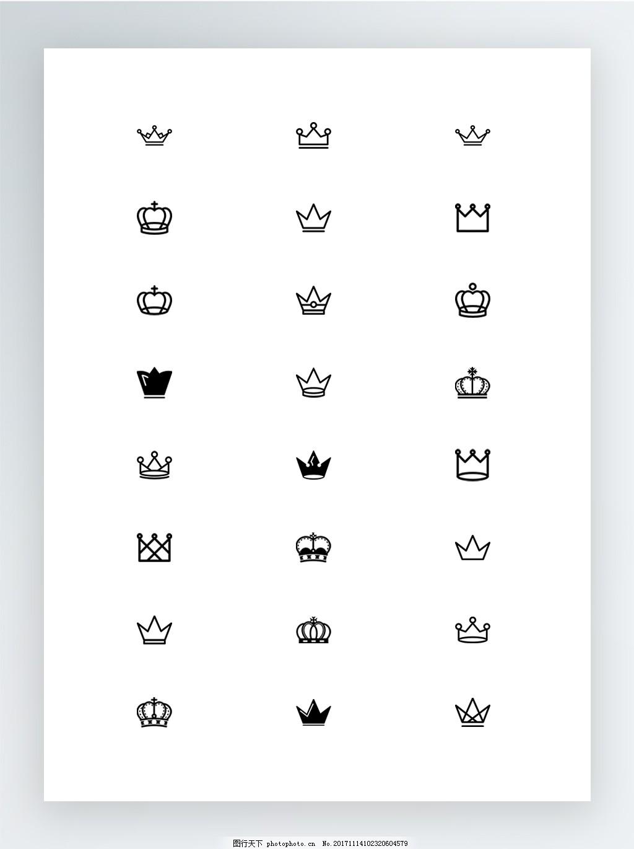 黑白皇冠图标集