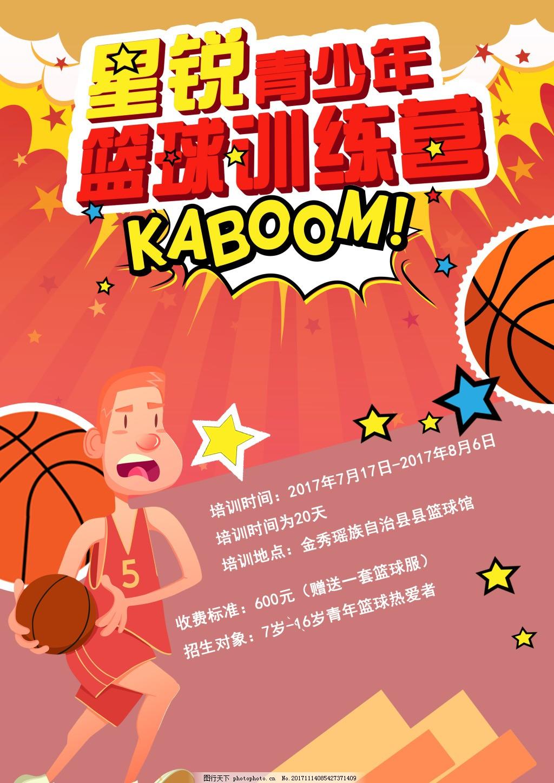 篮球海报传单设计