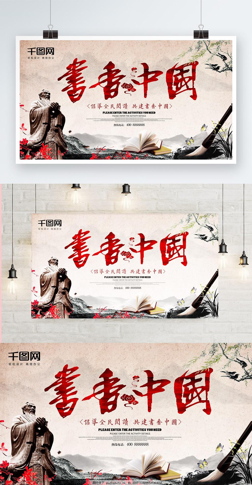 书香中国文化宣传海报 书香校园 校园读书会 书本 书香园地 看书