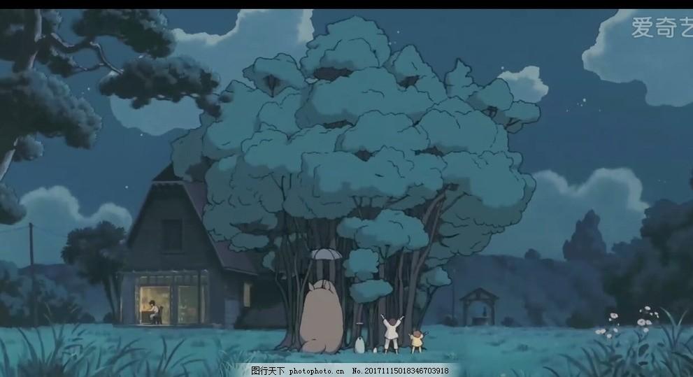 龙猫 龙猫动画片 单纯 快乐 大树生长 细浅时光 动漫动画