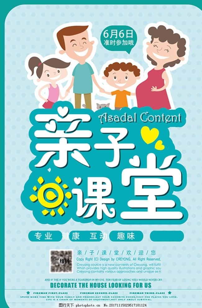 亲子课堂海报 扁平化设计 卡通 广告设计