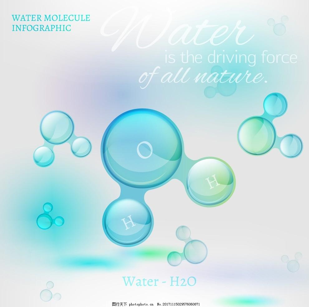 细胞 分子结构 形状 球体 符号 医疗保健 连接 科学 原子 背景 生物