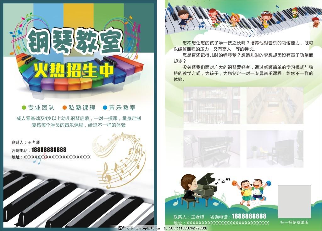 钢琴教室宣传单设计