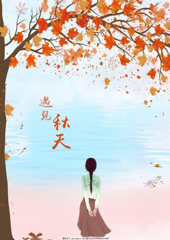 秋天小清新海报手绘少女 遇见秋天 海边 枫叶 枫树 贝壳 漂流瓶