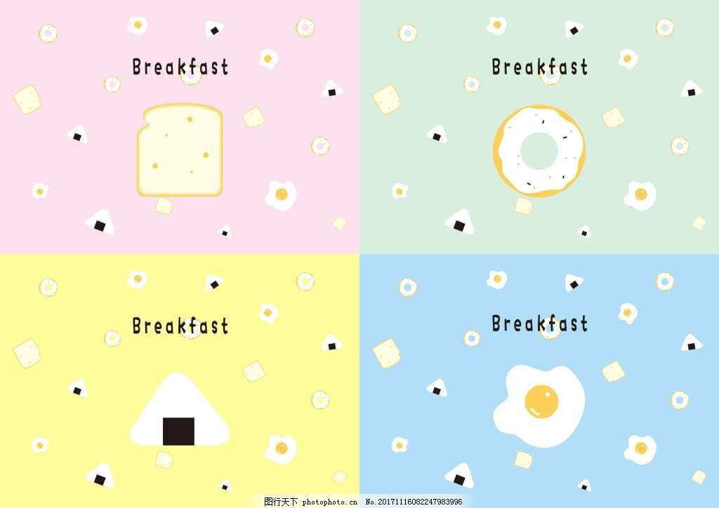 早餐元素装饰图案设计 食物 小清新 可爱 萌 粉色 绿色 黄色