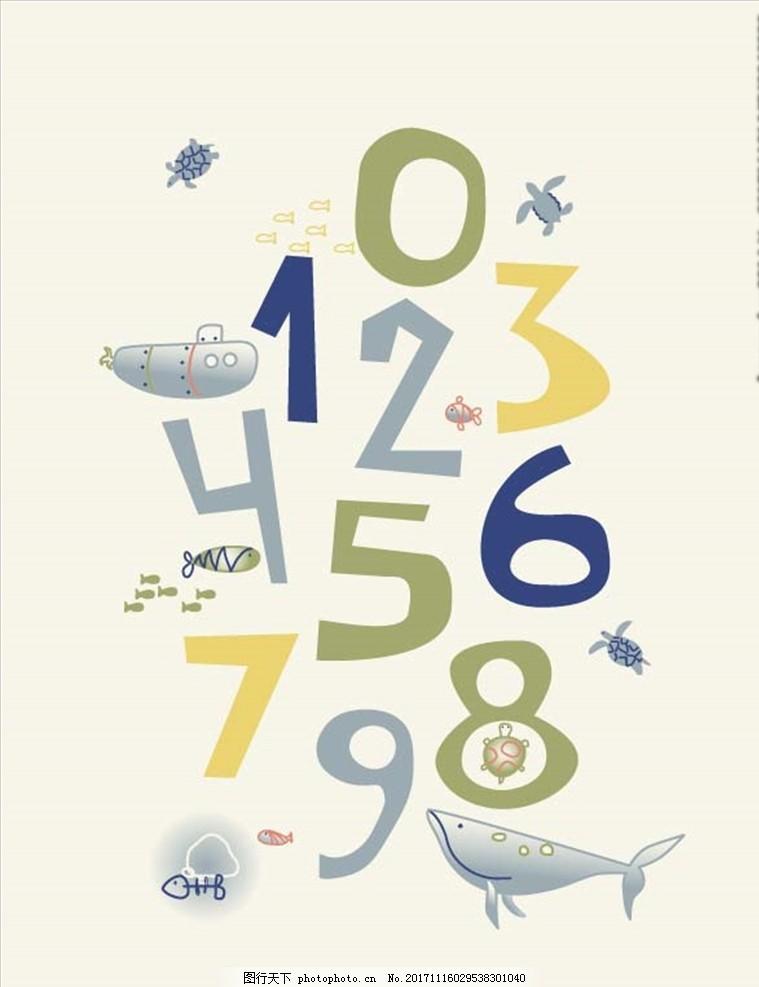 数字 阿拉伯数字 海洋数字 数字设计 数字效果 数字合集 漫画数字
