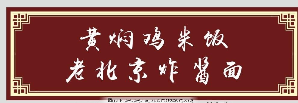 沙县小吃 - 门头喷绘 中式 边框 招牌 字体 黄焖鸡米饭 老北京炸酱面