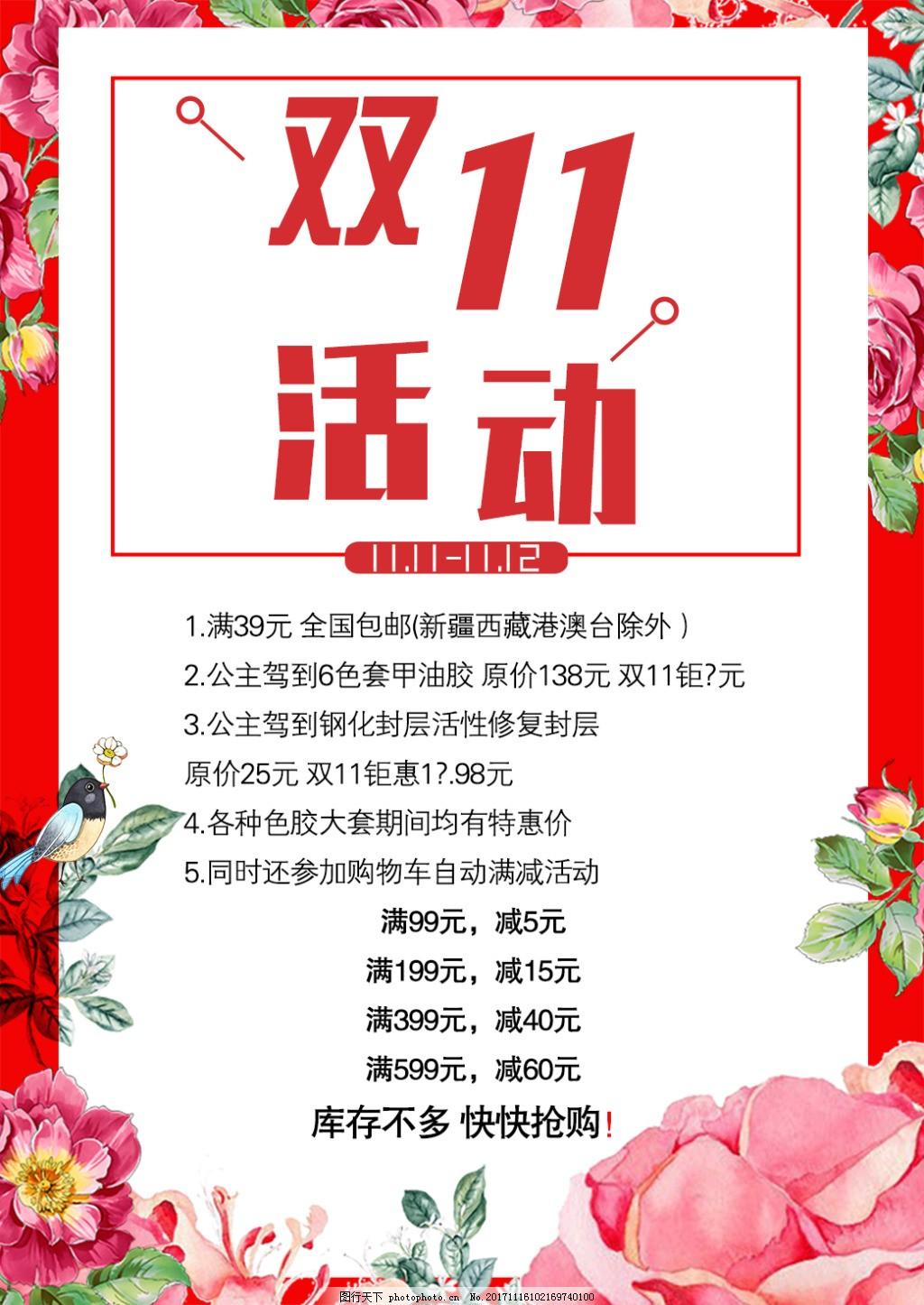 活动宣传页微商h5海报