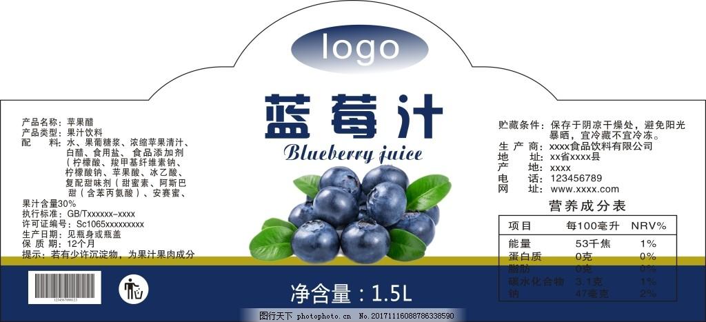 蓝莓果汁包装 蓝莓 果汁 包装 标签 矢量 素材