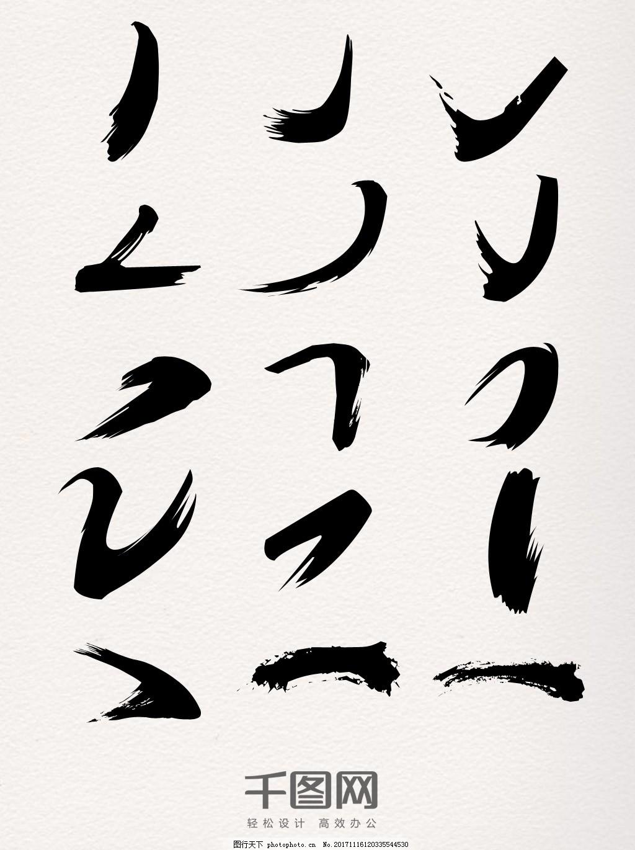 黑色毛笔字笔画元素素材