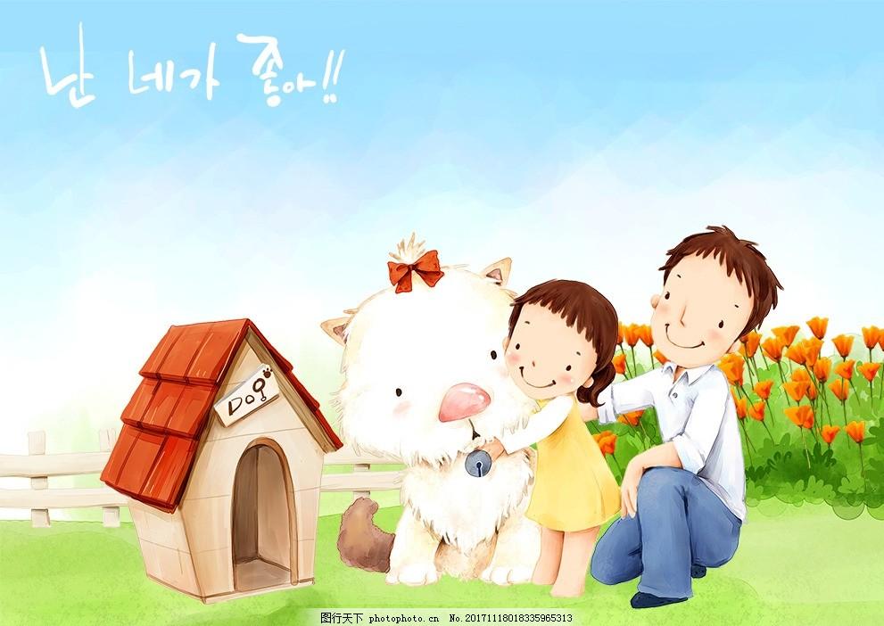 父爱可爱卡通漫画 手绘图 卡通图 父女 小房子 蓝天白云 绿草小花