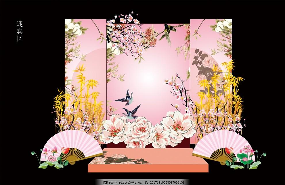 中式 新中式 迎宾背景 婚礼 婚庆 粉色 设计 psd分层素材 psd分层素材