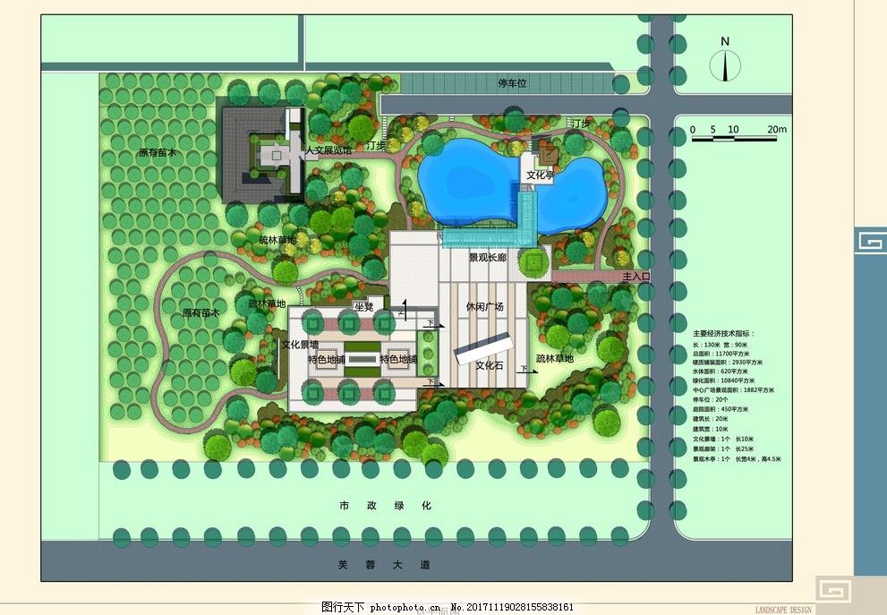 景观总平面图 文化广场 效果图 文化设计 绿化设计