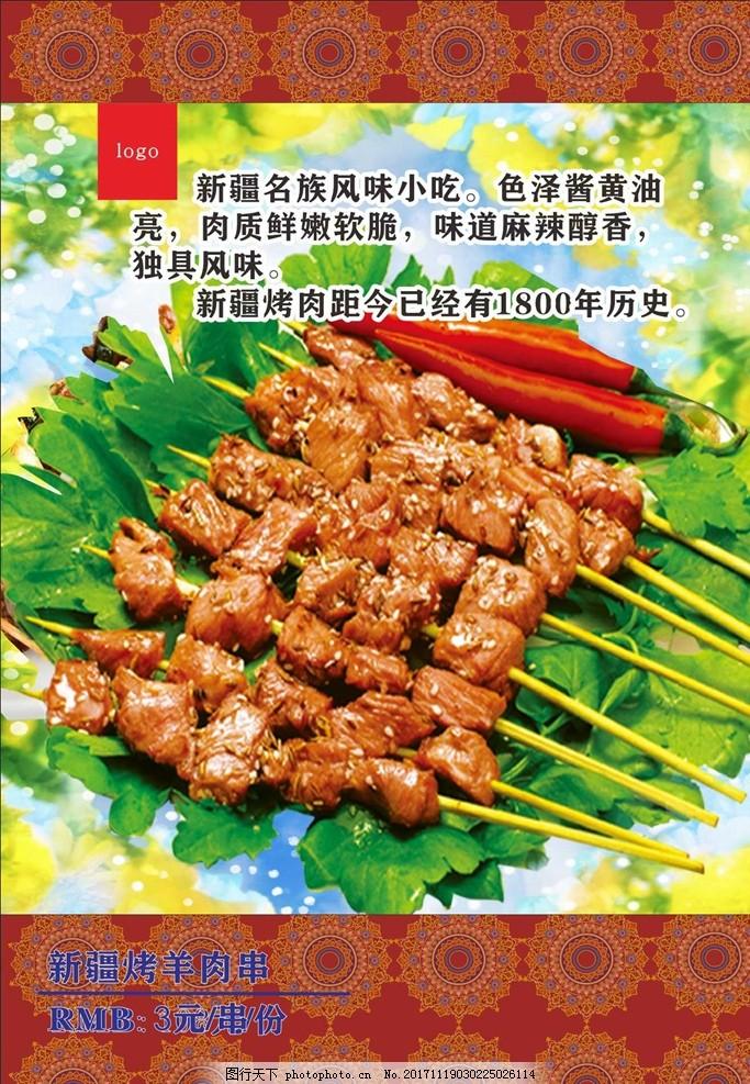 新疆羊肉串宣传展板cdr