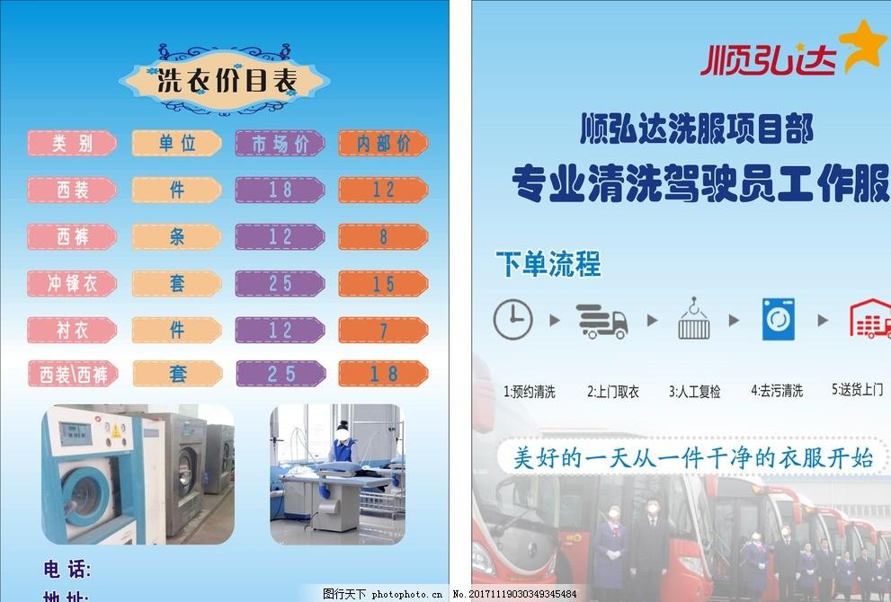 价目表 顺弘达 洗衣价目表 干洗 水洗 项目 流程 专业 驾驶员