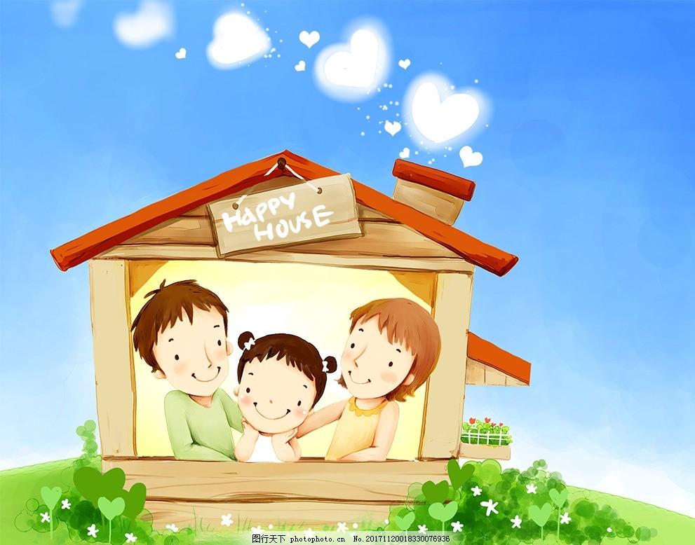 快乐一家亲 幸福一家人 手绘漫画图 可爱卡通 父母爱 亲情 欢乐家庭