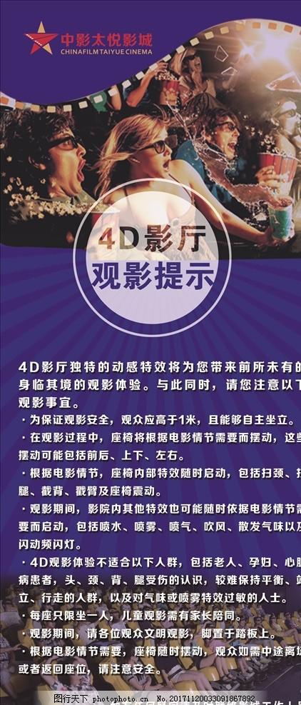 产品画册  4d影院观影提示 太悦影城 4d电影 展架 注意事项 海报 x