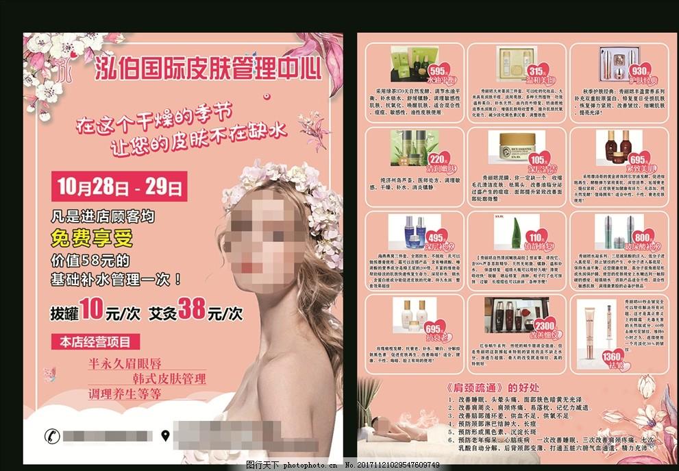 美容院宣传单 美容院开业 美容开业海报 美容开业广告 美容广告