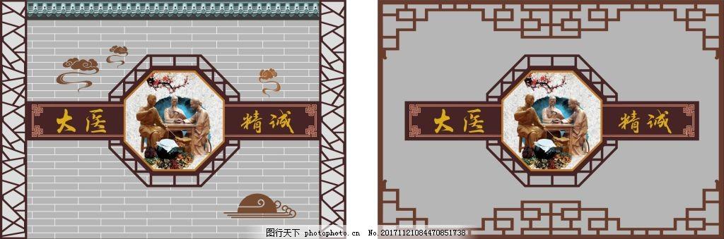 中医文化墙中式古典展板设计 中医文化设计 仿古边框 古典边框 中医