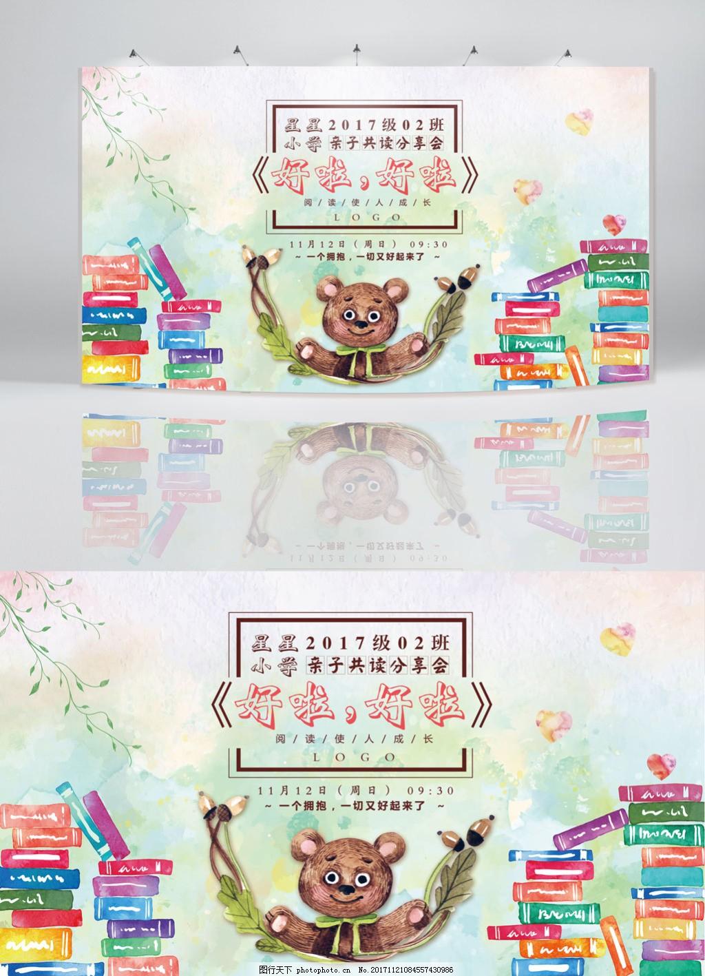 小学读书会背景板 儿童 阅读 可爱 知识 小熊
