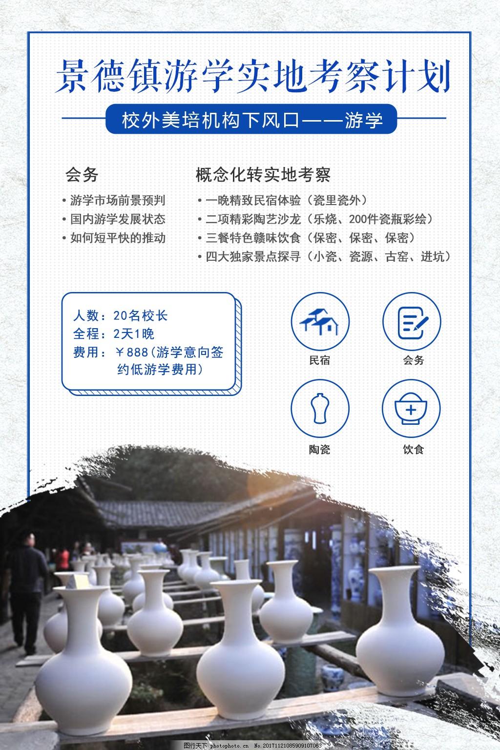 简约海报设计 简约 大气 旅游 蓝色 宣传海报 简约海报 陶瓷 陶艺