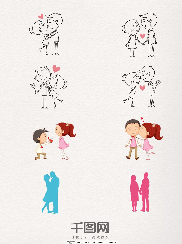 恋爱中的情侣手绘 情人节 表白 爱情 节日 相知相守 七夕节 简约