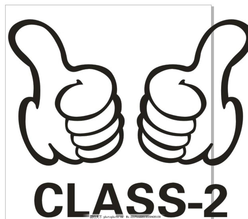 大拇指 大拇指矢量图 大拇指logo 大拇指图案 棒 设计 文化艺术 其他
