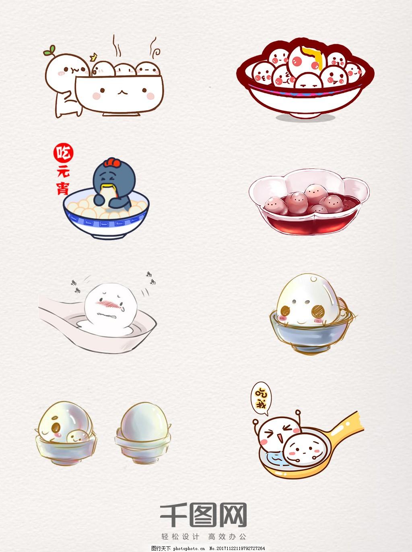 卡通可爱冬至汤圆图案 手绘 彩色 插画 节气 美食 风俗美食 流沙汤圆图片