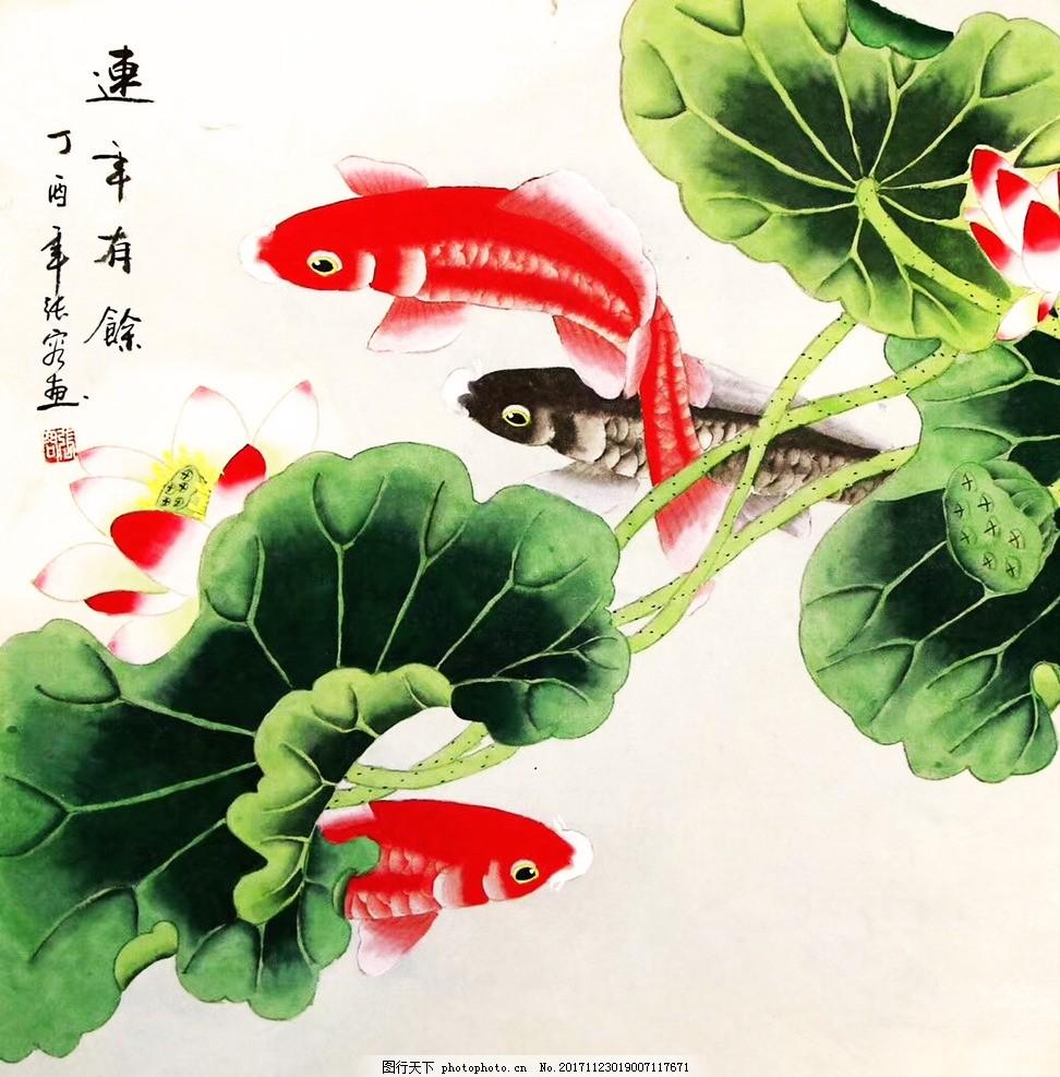 连年有余 荷花 莲花 鱼 鲤鱼 重彩画 水墨画 工笔画 国画 水彩画