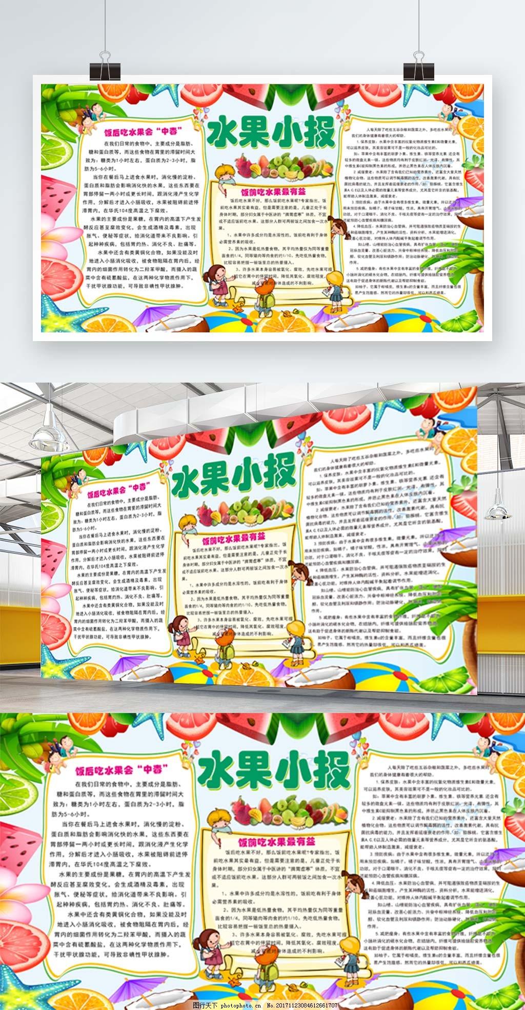 水果手抄报 电子报 文本框 文字边框 卡通 水果边框 水果知识