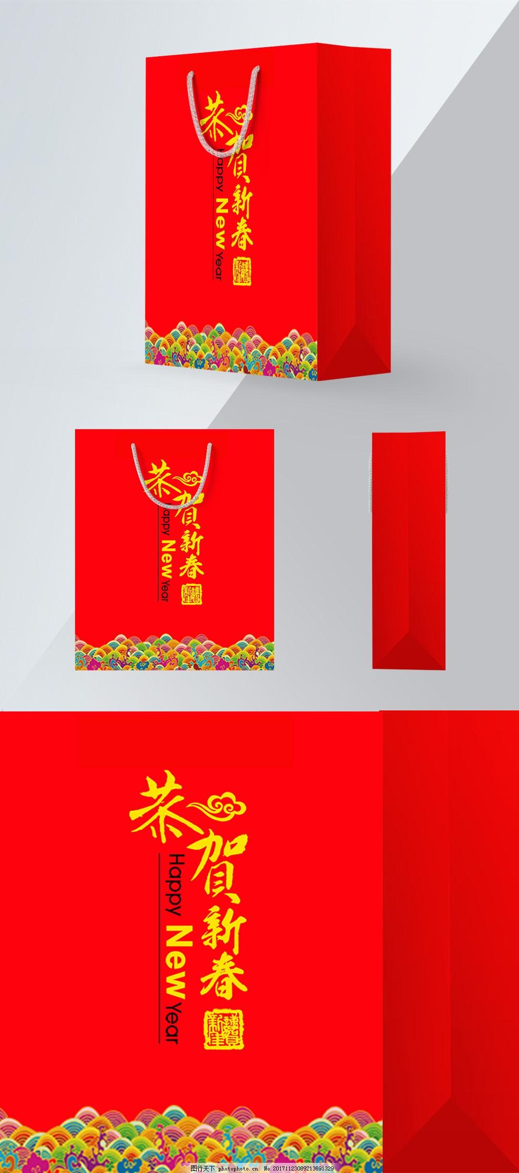 恭贺新春新年红色海浪云纹喜庆礼品袋子
