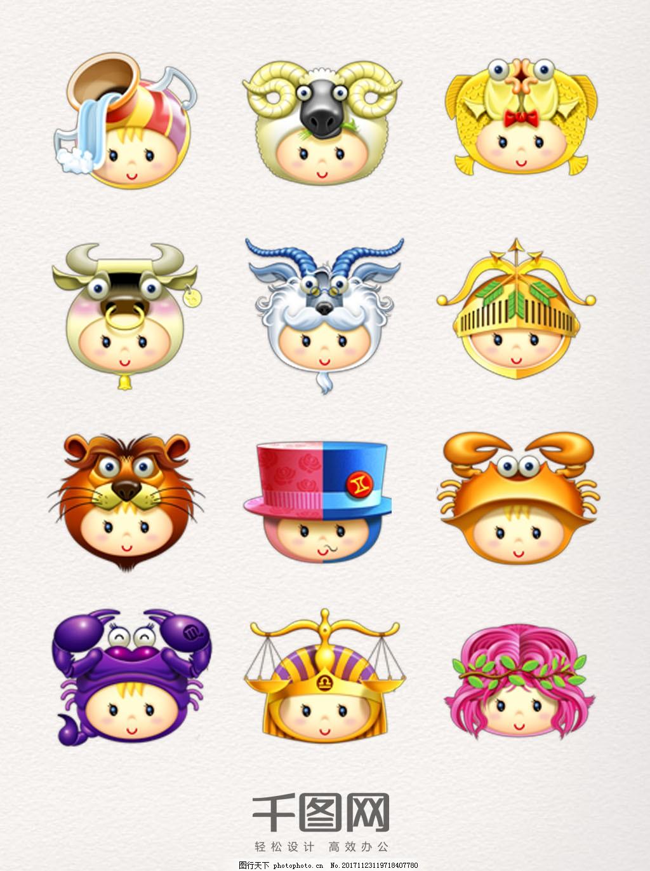 彩色十二星座可爱动物表情包图标元素