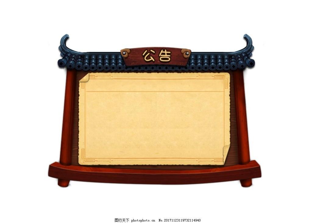 手绘复古公告栏元素 手绘 实木 边框 复古 中式 公告栏 png 免抠 素材