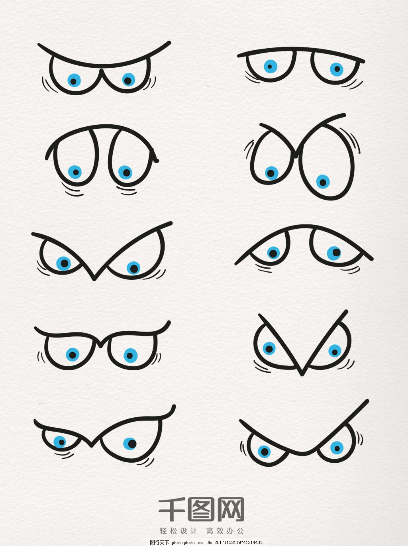 创意五官元素装饰图案 眼睛 集合 手绘 卡通 夸张 线描 表情