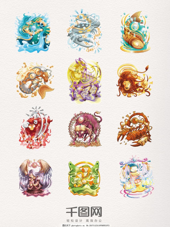 一组动画手绘彩色炫酷十二星座元素 白羊座 金牛座 双子座 巨蟹座