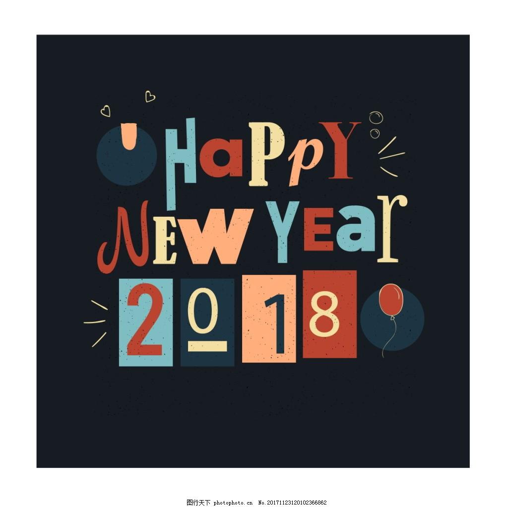 新年快乐英文字元素 新年素材 新年海报 狗年素材 狗年剪纸 喜庆