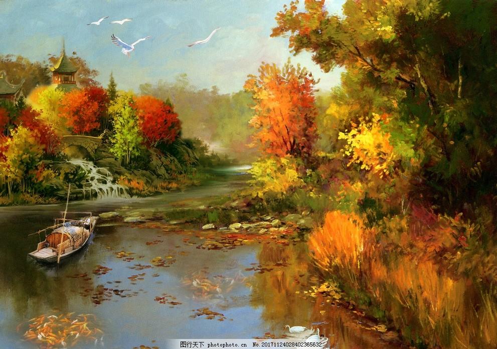 欧式风景 欧洲 水粉画 水彩画 油画 小河 森林 红叶 空间 客厅