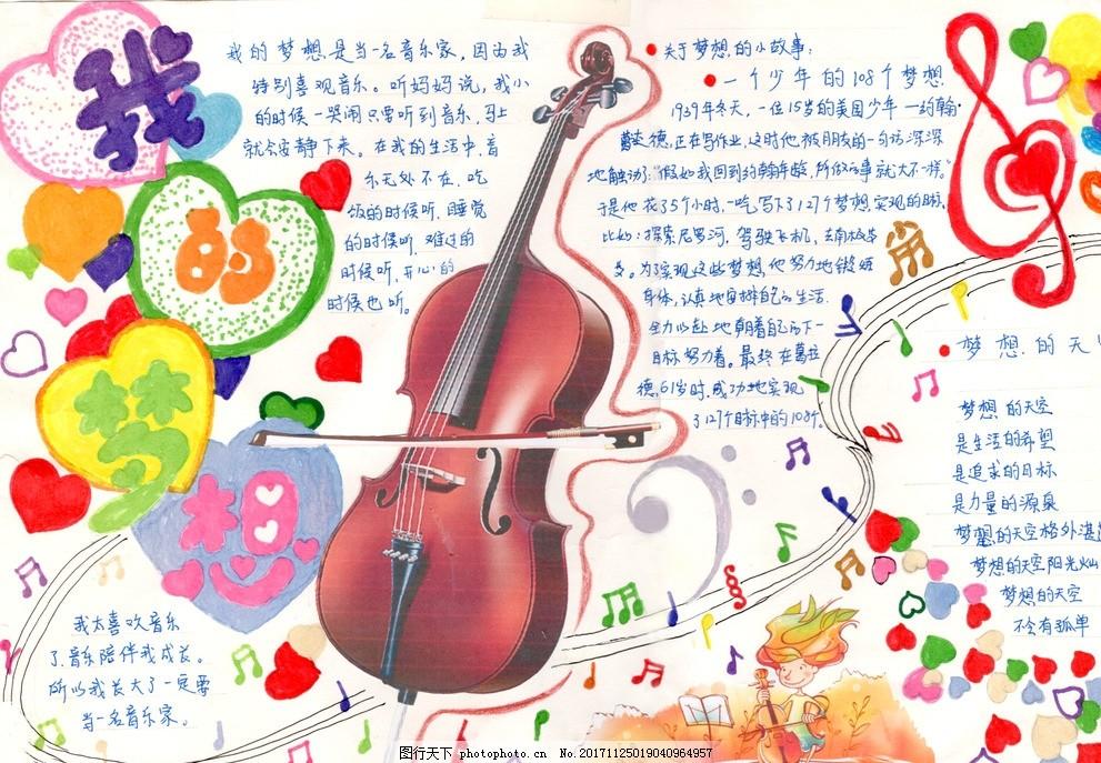我的梦想——音乐手抄报