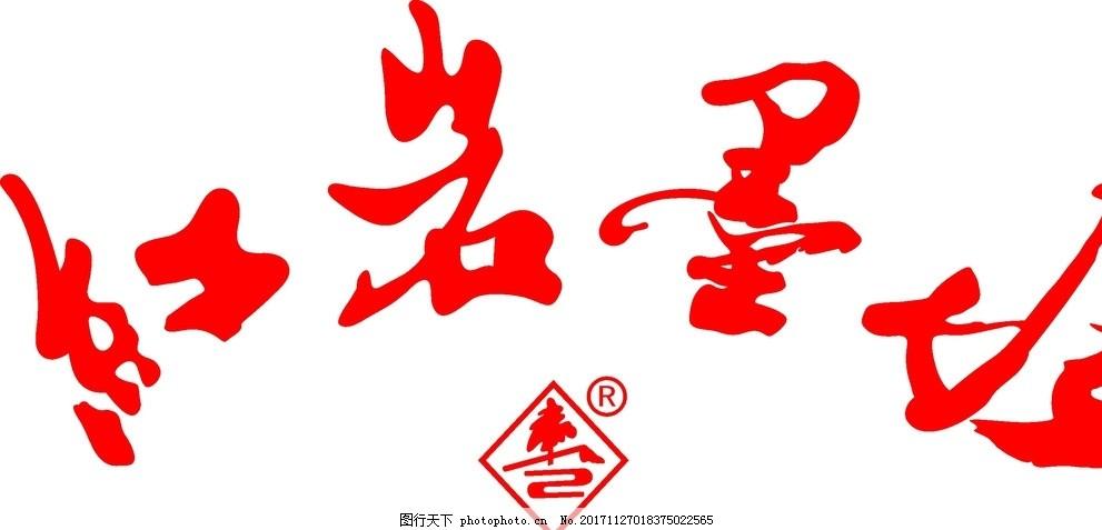 红岩汽车logo矢量图
