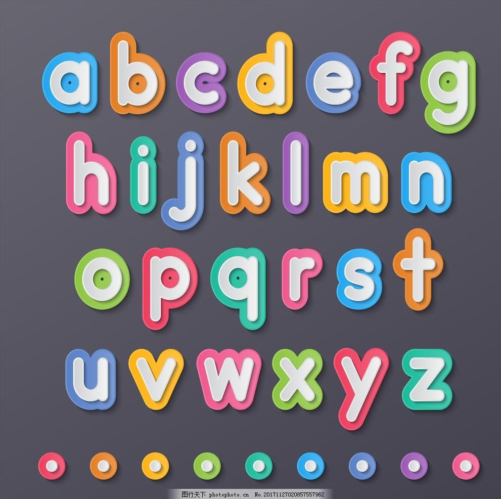 26个字母 英文字母 可爱字母 字母设计 广告字母 彩色字母 立体字母