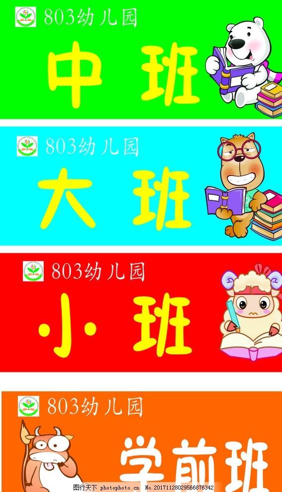 幼儿园班级牌 运动会 动物 标志 广告设计