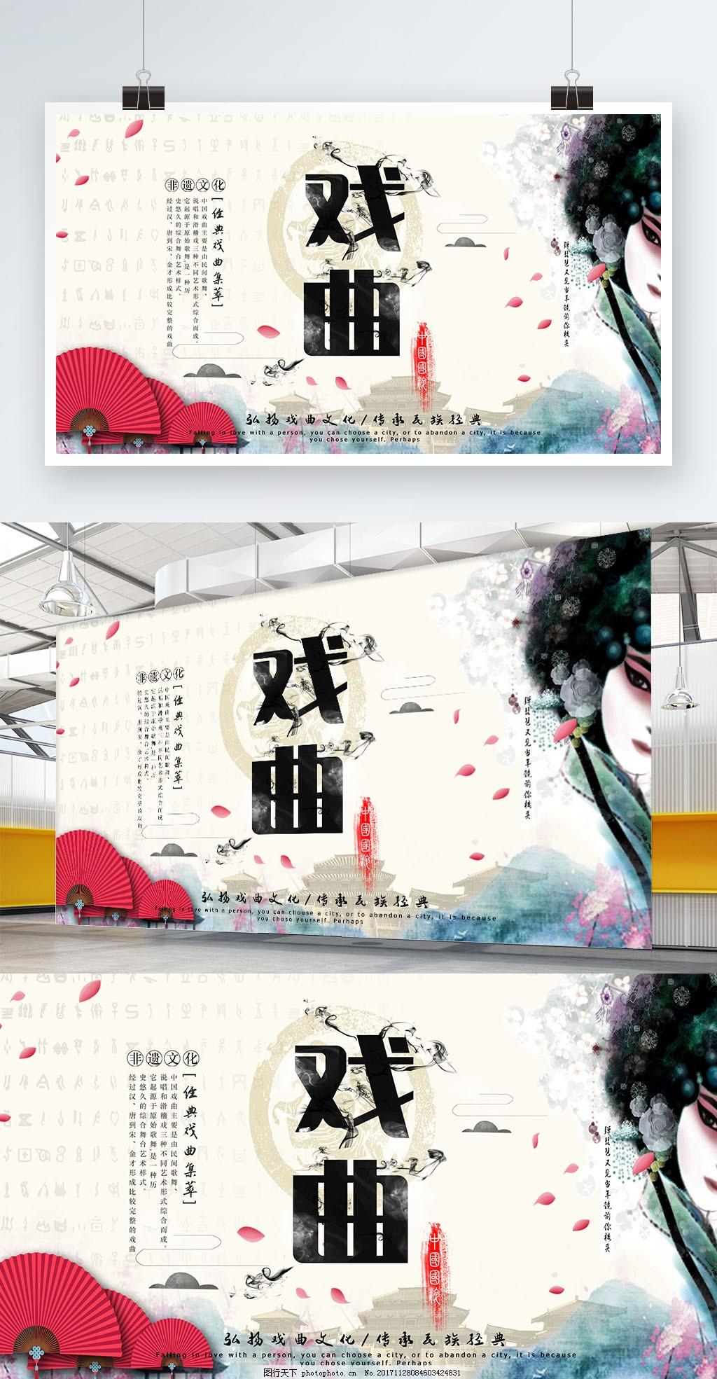 中国传统戏曲文化展板